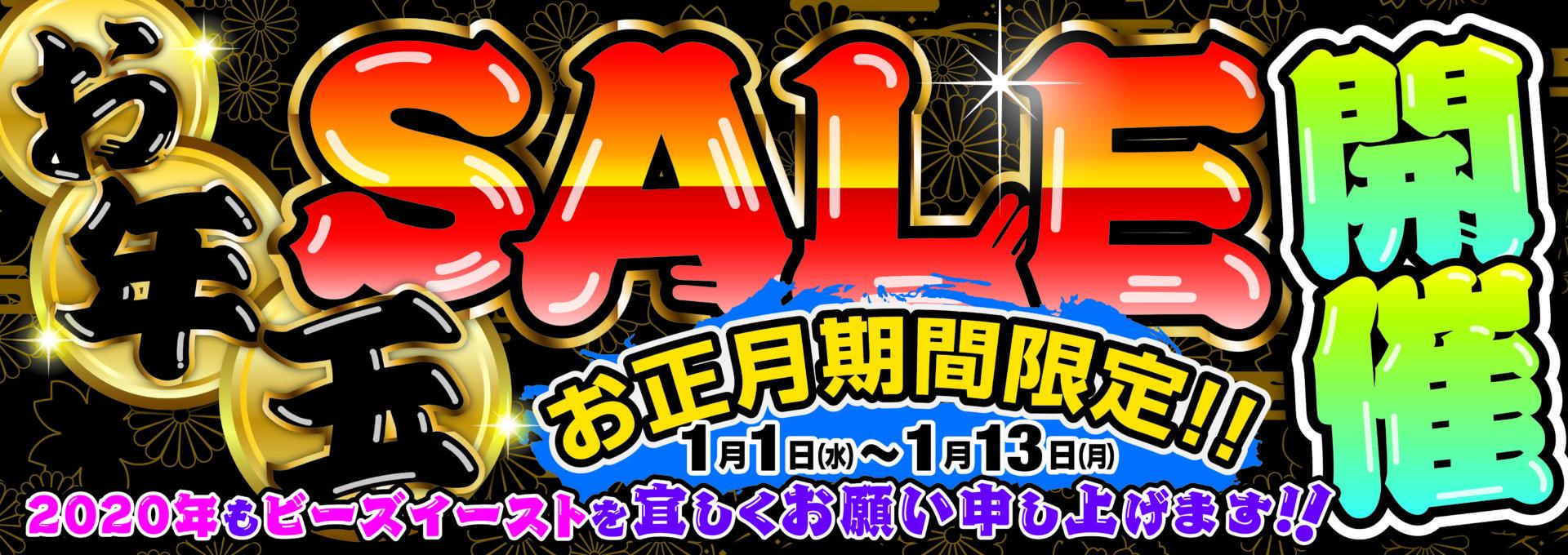 2020年新春!!正月セール開催!!
