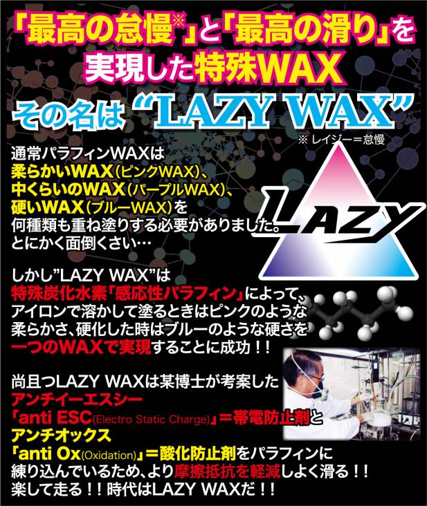 LAZY WAX