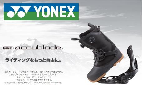 YONEX ACCUBALADE