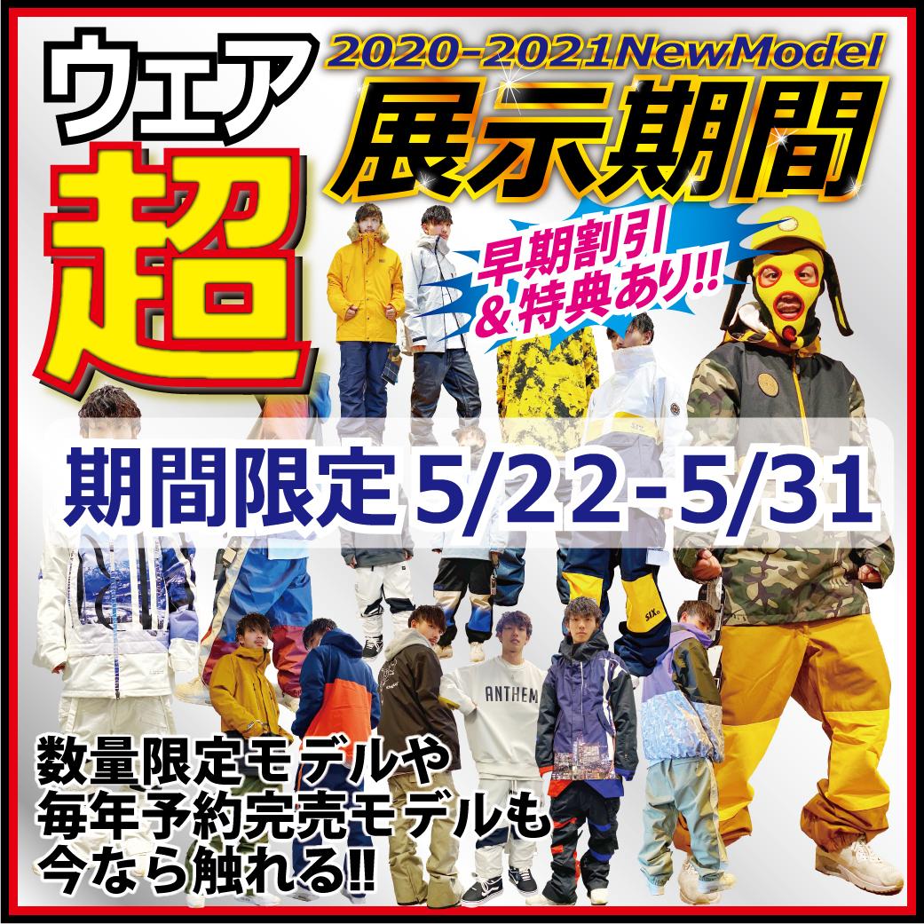 20-21 NEWモデルウェア【展示受注会】