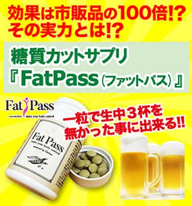糖質カットサプリ Fat Pass(ファットパス)