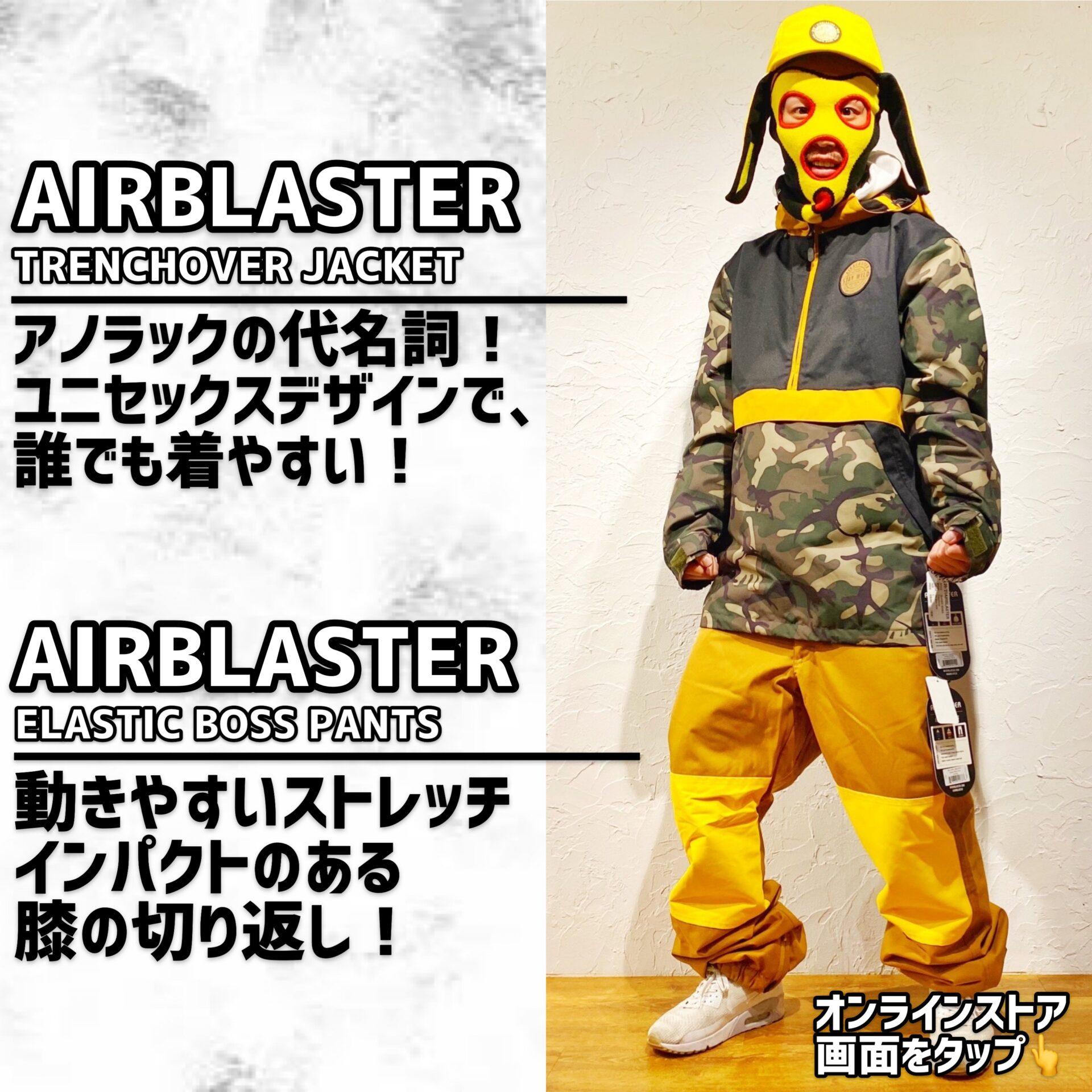 スノーボードウェア 入荷! AIRBLASTER エアーブラスター