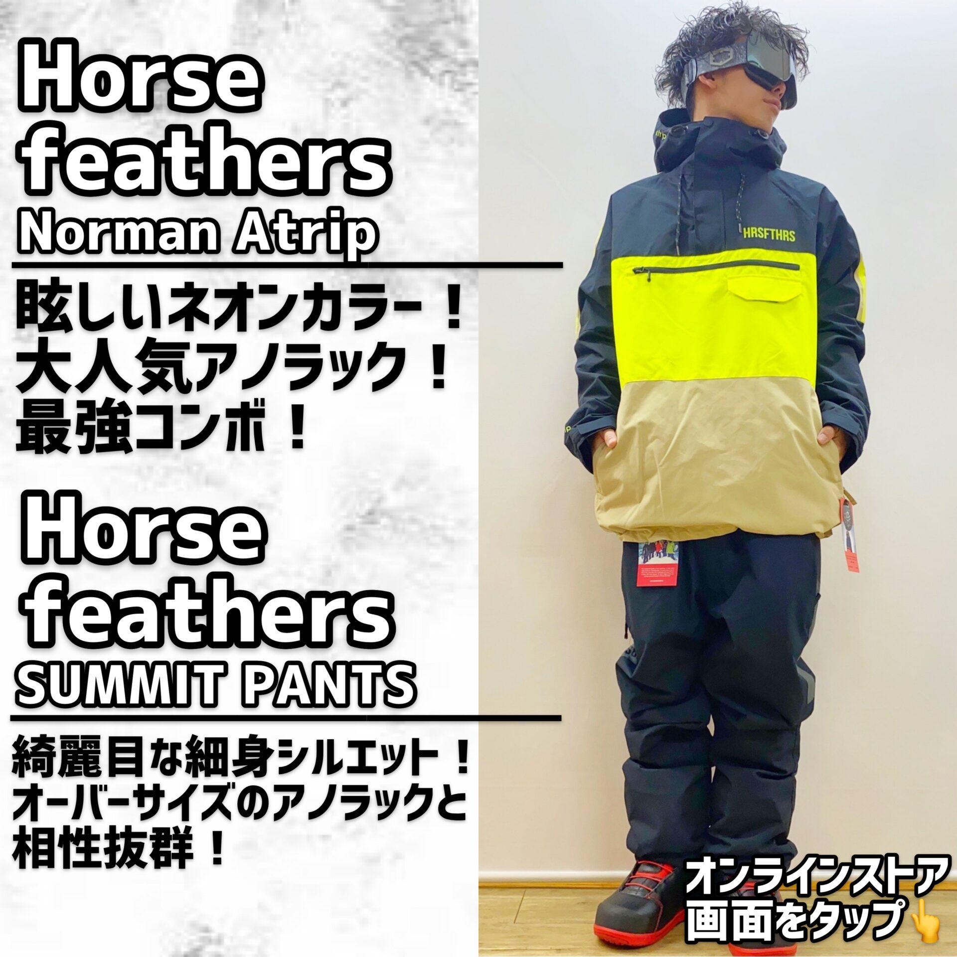 スノーボードウェア 入荷! Horsefeathers ホースフェザーズ