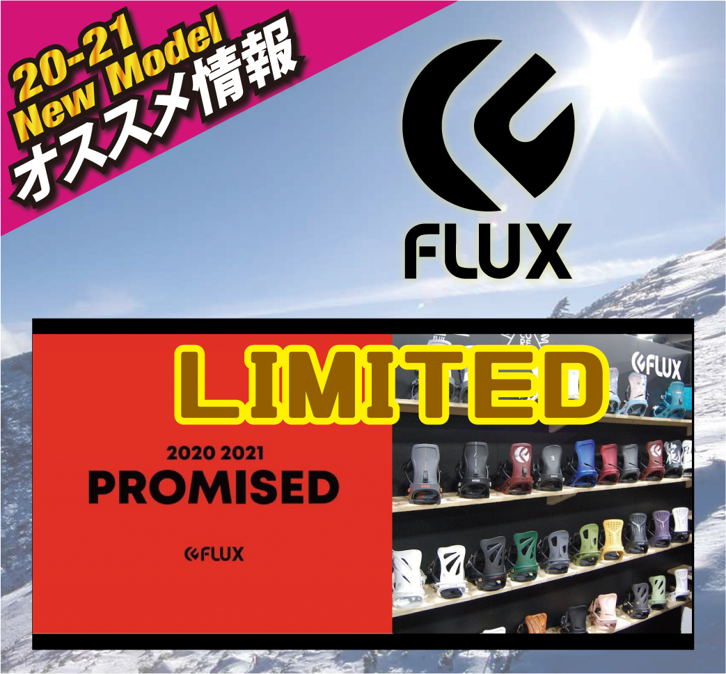 2021 FLUX(LIMITED) 新作情報