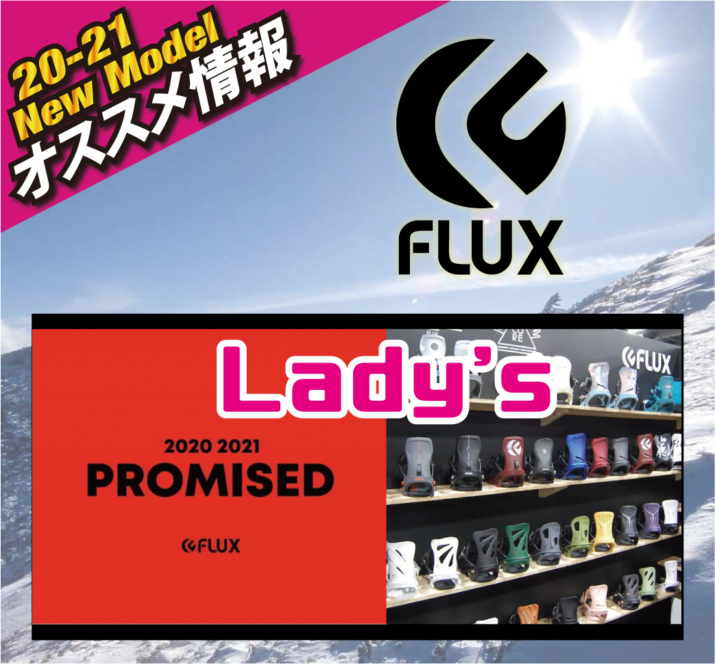 2021 FLUX(Lady's) 新作情報