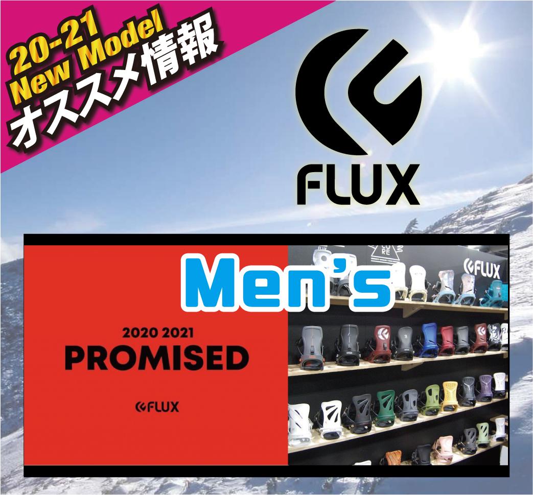 2021 FLUX(Men's) 新作情報