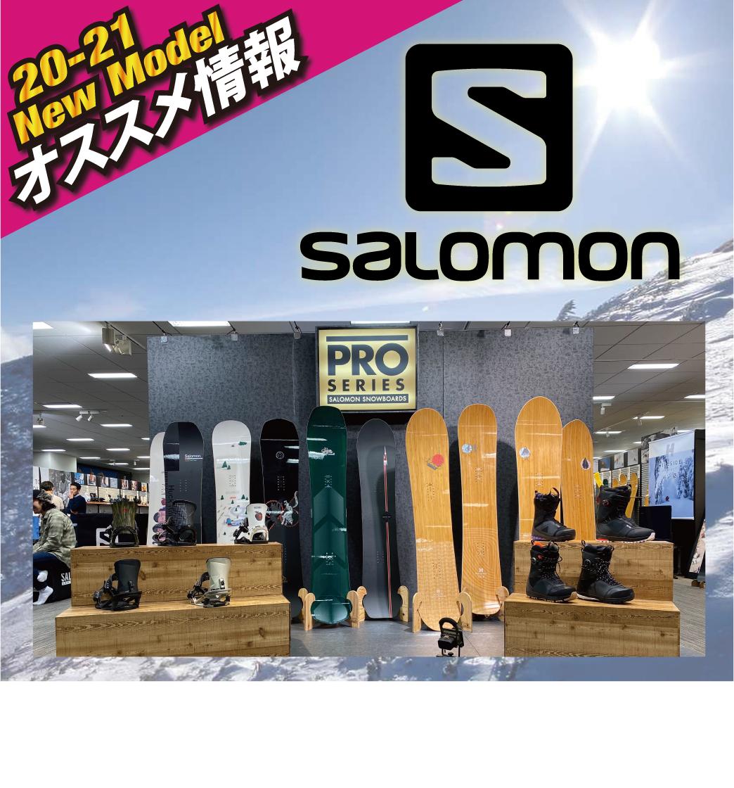 2021 SALOMON 新作情報
