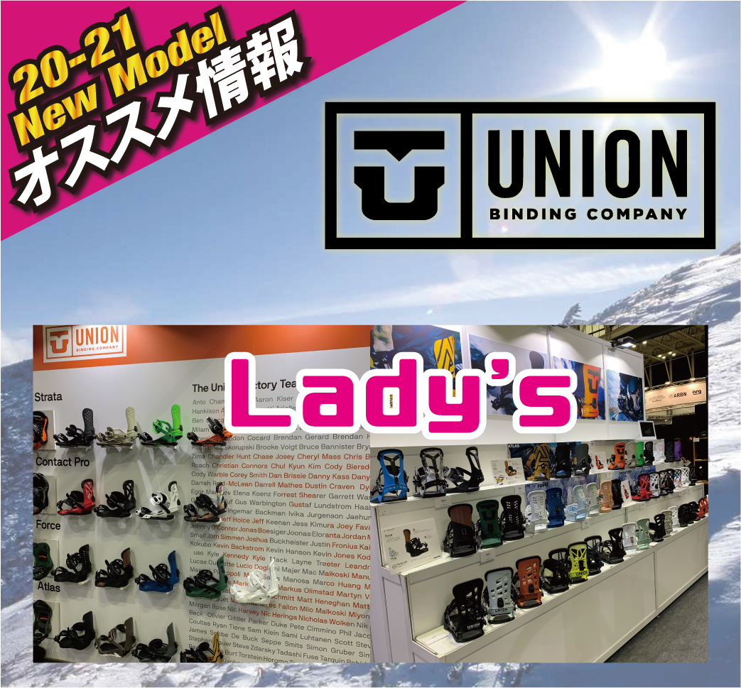 2021 UNION(Lady's) 新作情報