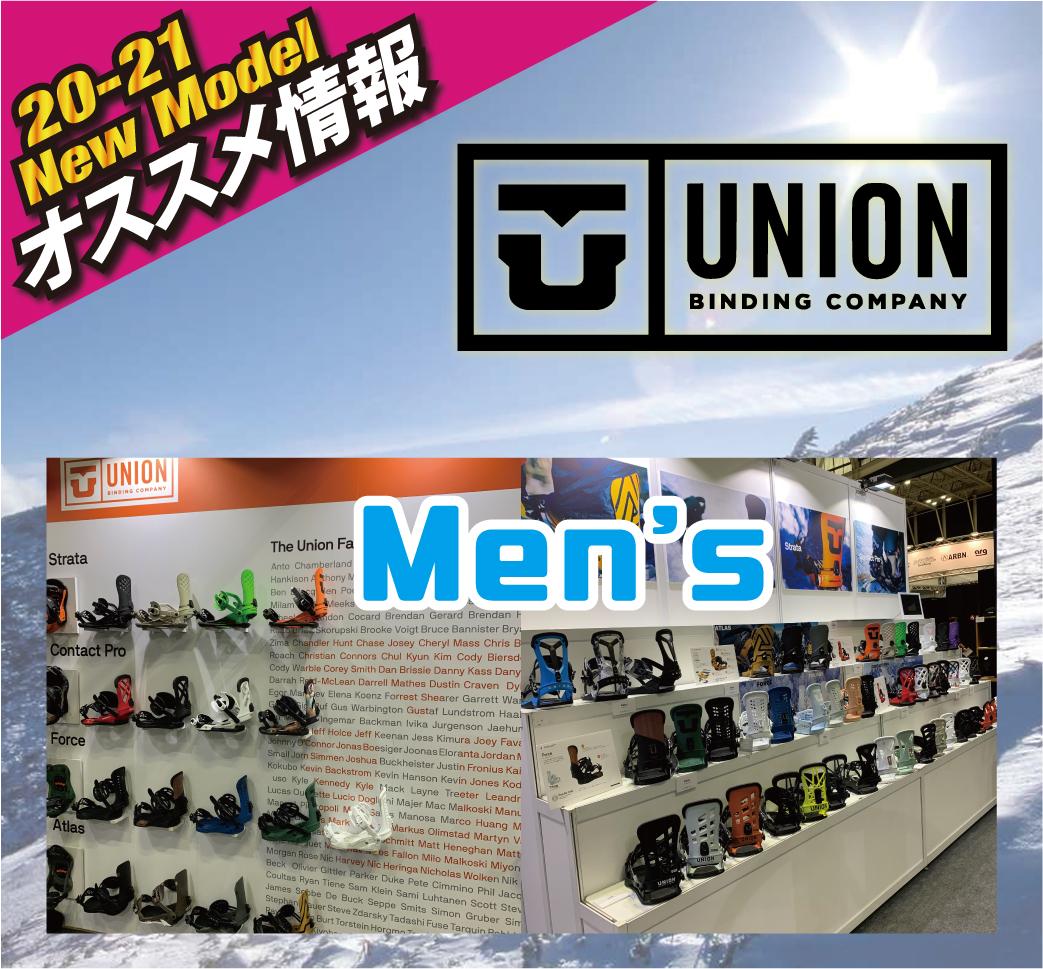 2021 UNION(Men's) 新作情報
