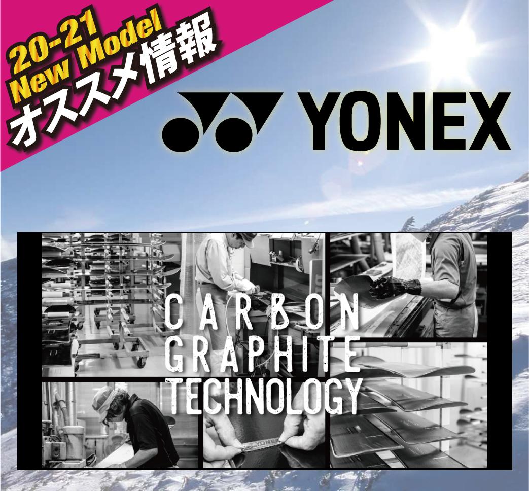 2021 YONEX 新作情報