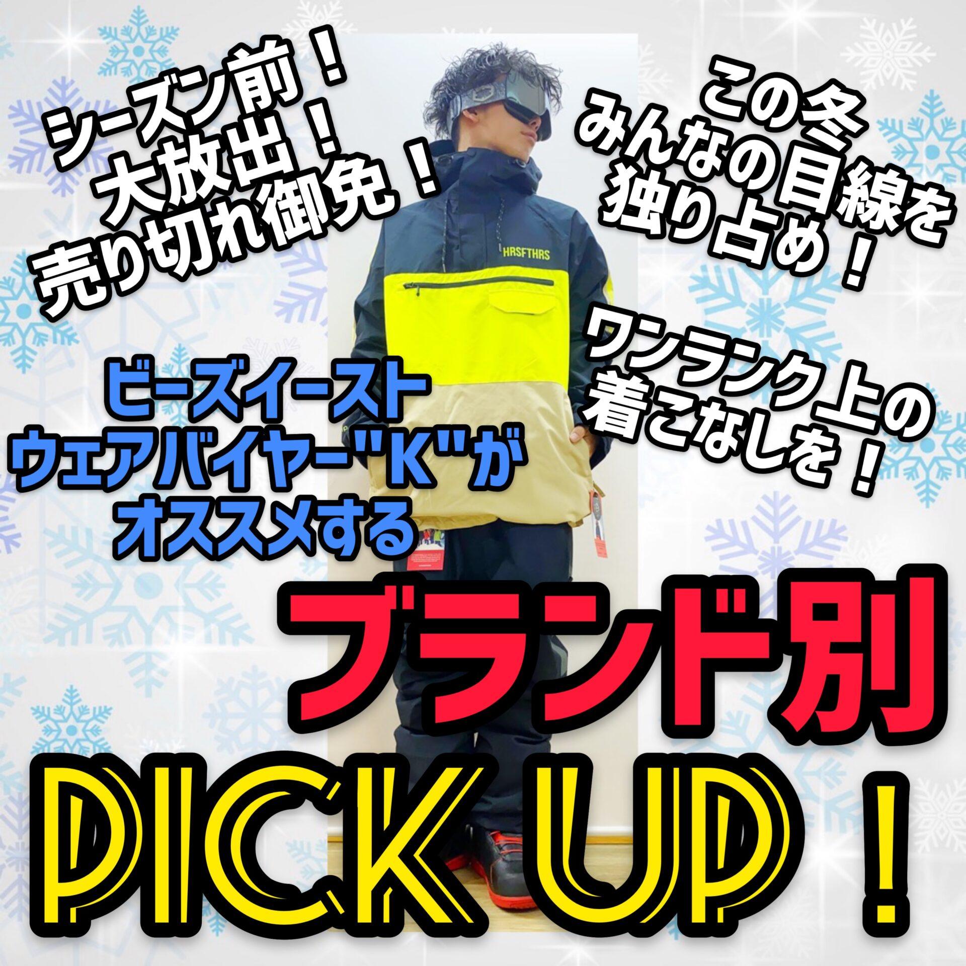 スノーボードウェア 入荷! ブランド別 PICK UP!