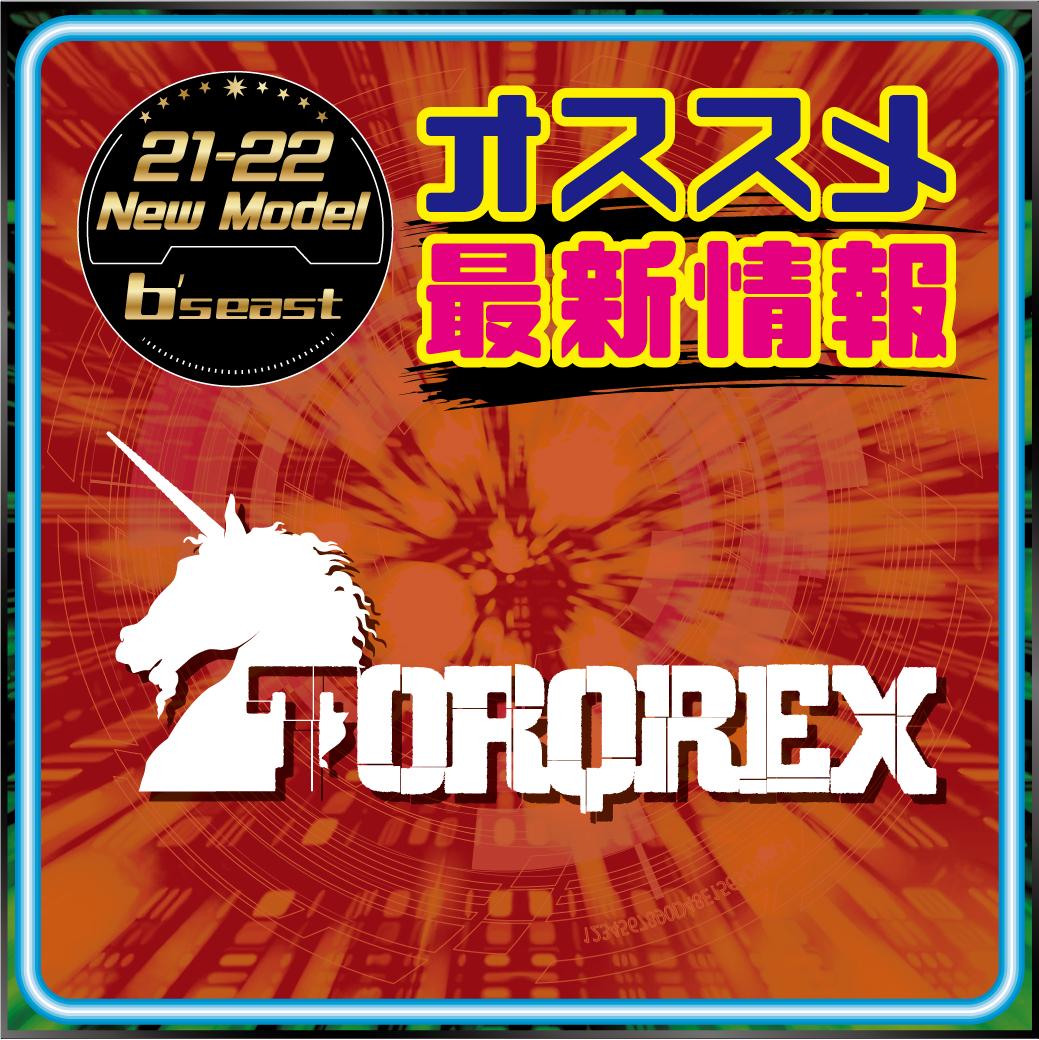 2122 TORQREX 新作情報