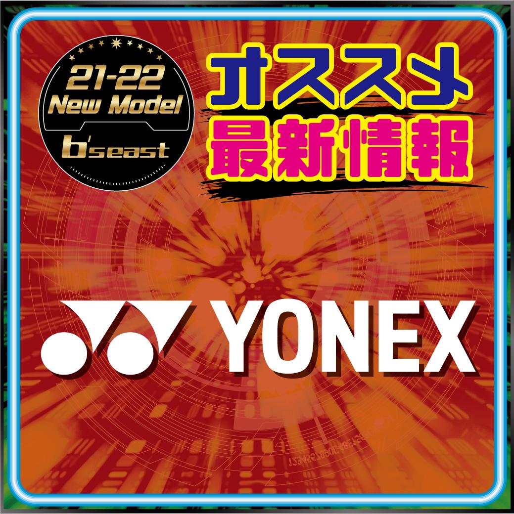 2122 YONEX 新作情報