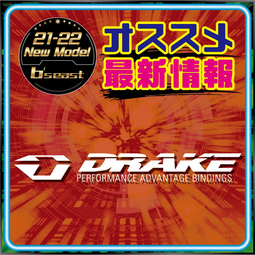 2122 DRAKE 新作情報