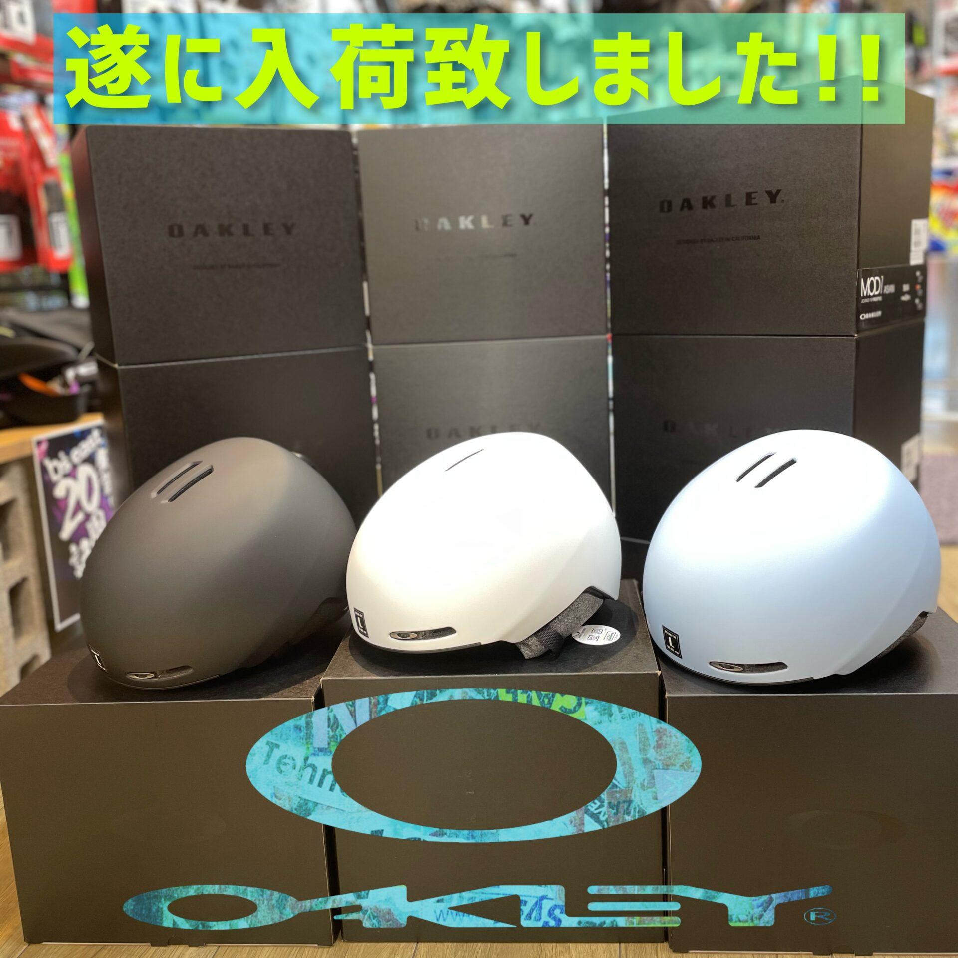 OAKLEYヘルメット