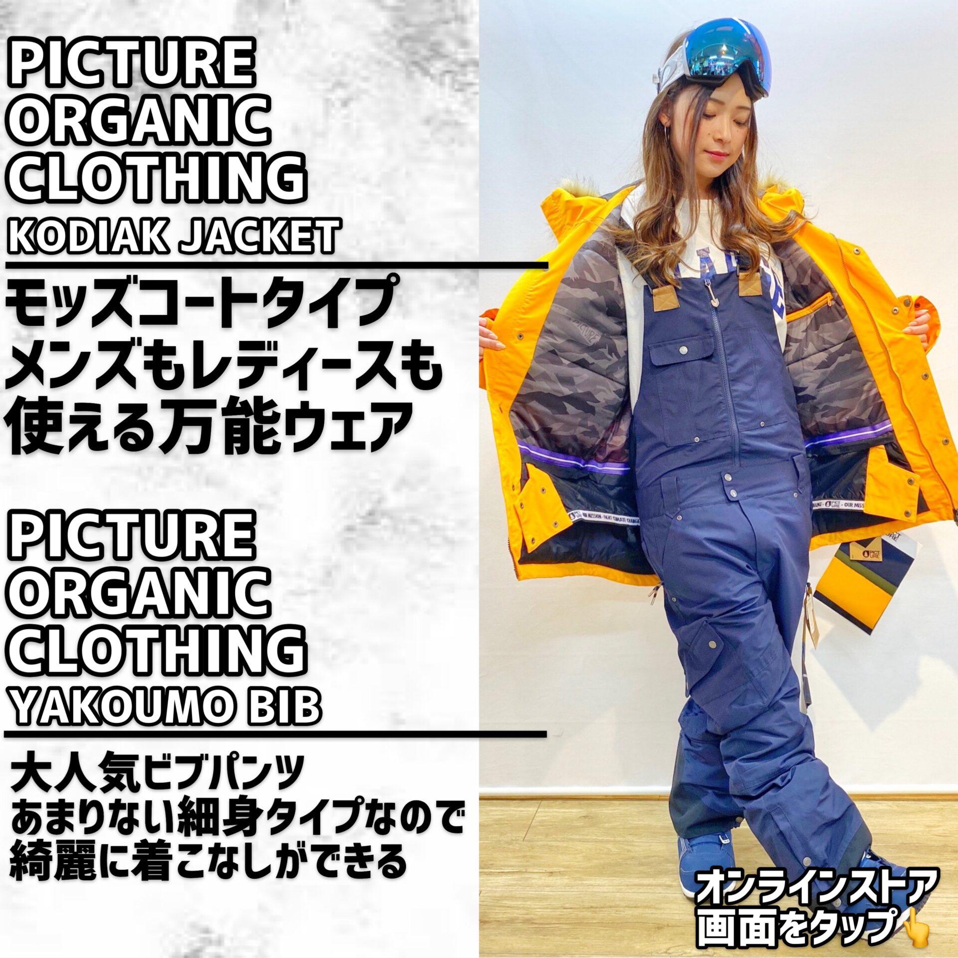 スノーボードウェア 入荷! Picture Organic Clothing ピクチャーオーガニッククロージング