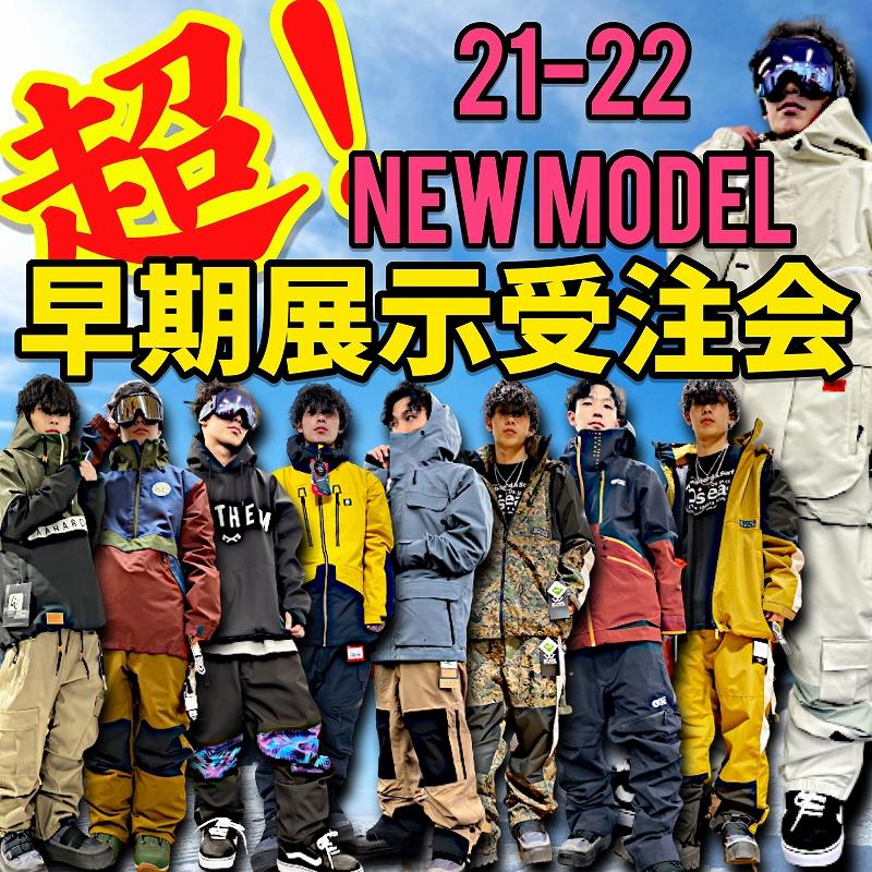 21-22 NEWモデル ウェア 3月 展示受注会開催!!