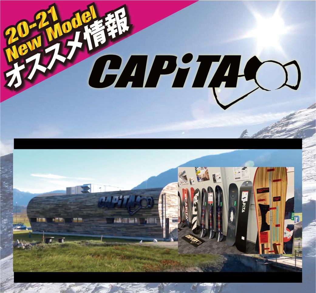 2021 CAPITA 最新情報