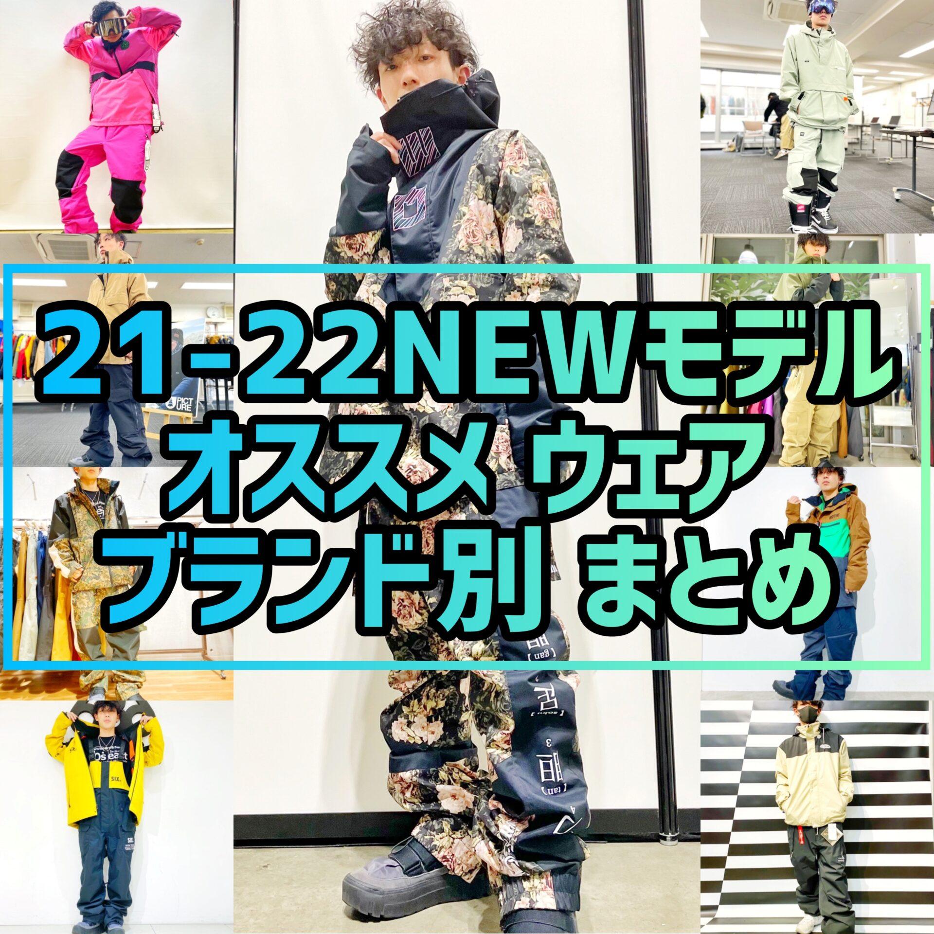 21-22 NEWモデルウェア ブランド別 まとめ