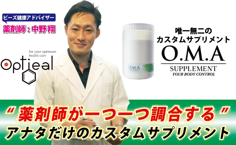""""""" 薬剤師が作る """"アナタだけのカスタムサプリメント!!"""