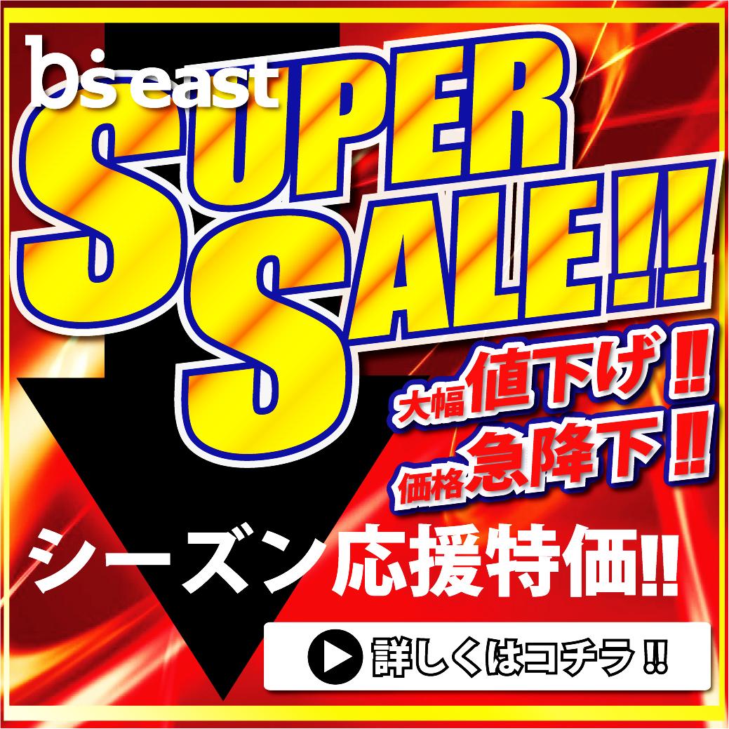 ビーズイーストSuper SALE!!