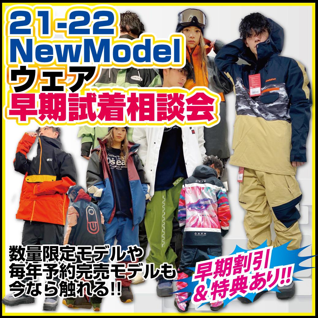 2122 NewModel ウェア 早期試着相談予約会!!