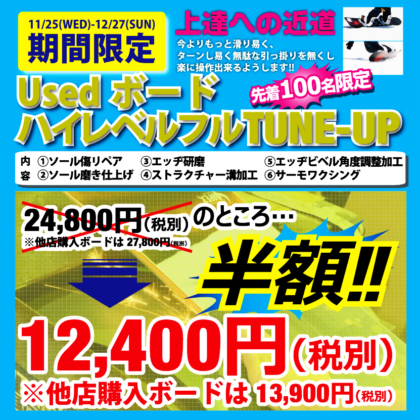USEDボード半額Tune-UP受付開始!!