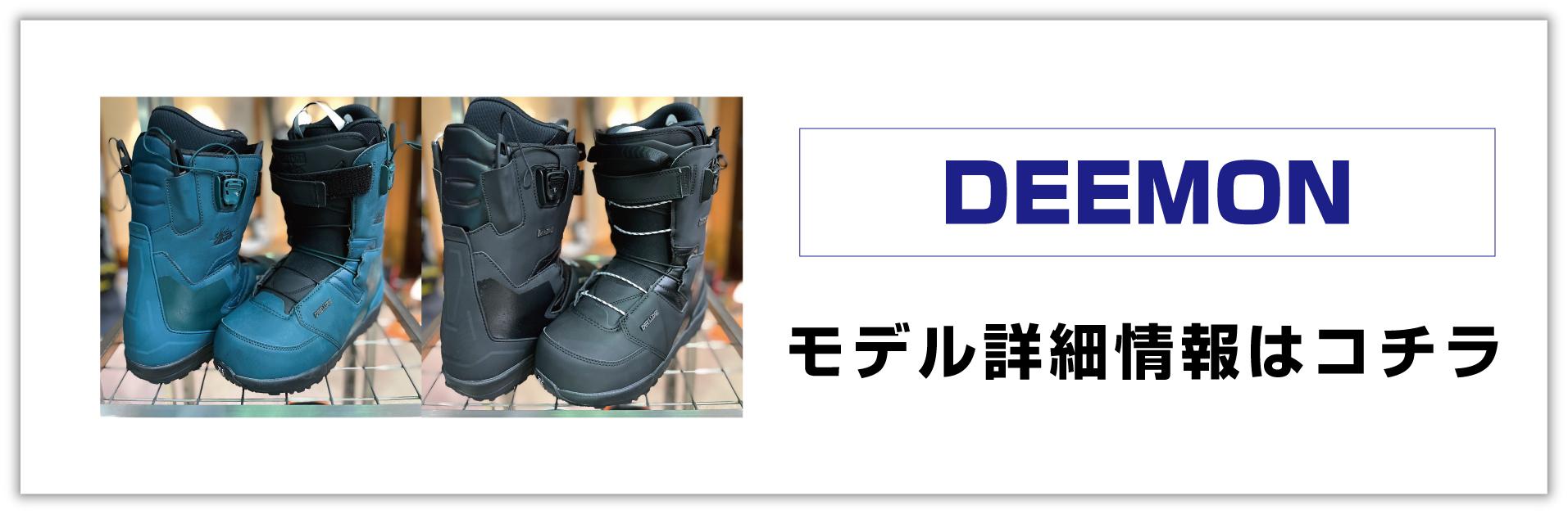 DEEMON