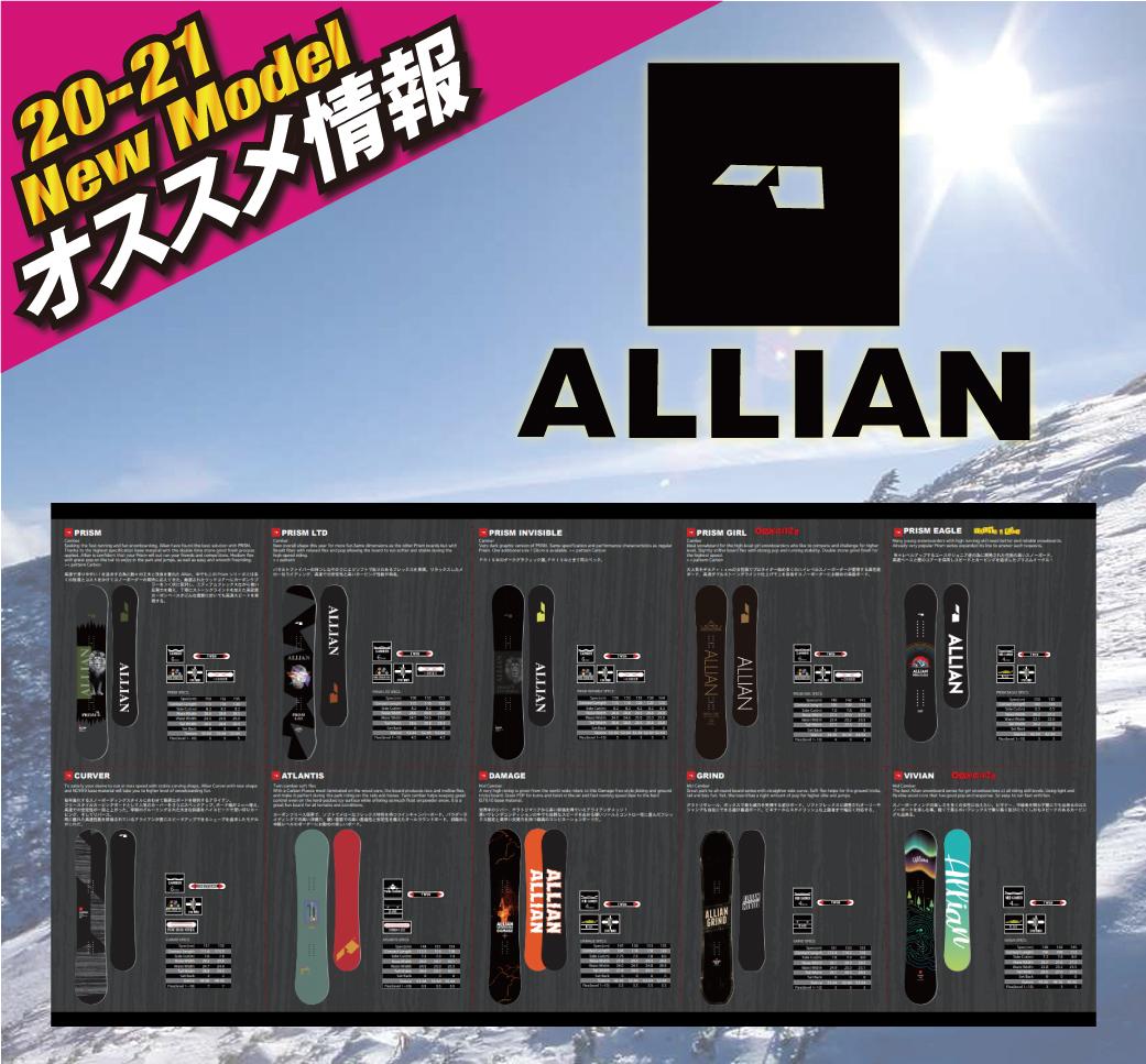 2021 ALLIAN 新作情報