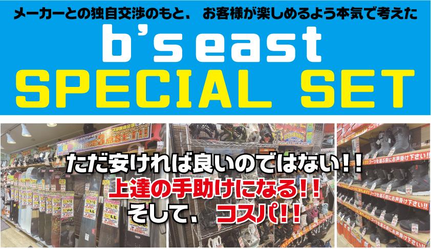 ビーズイースト限定!!スノーボードセット!!