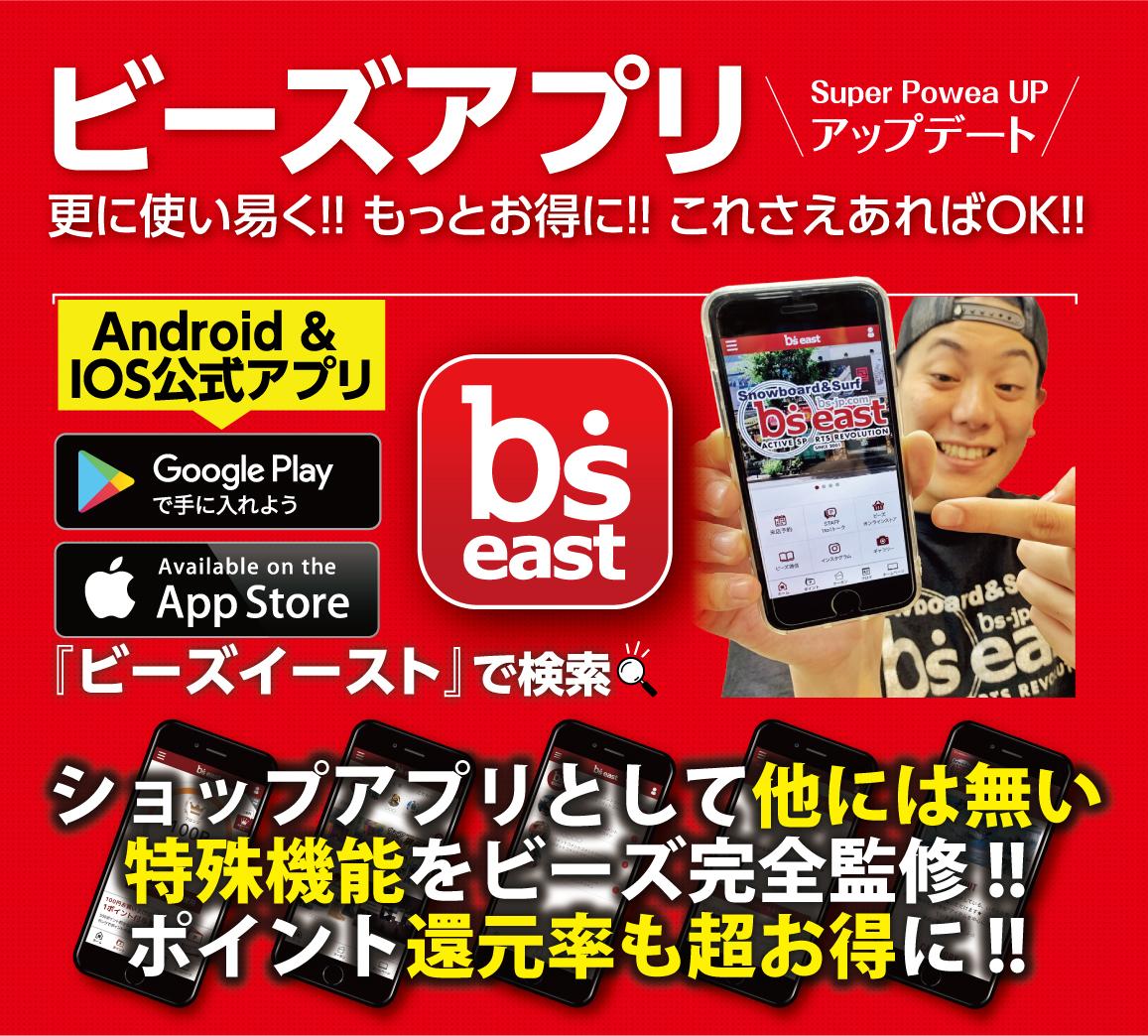 ビーズイーストアプリ大幅アップデート!!