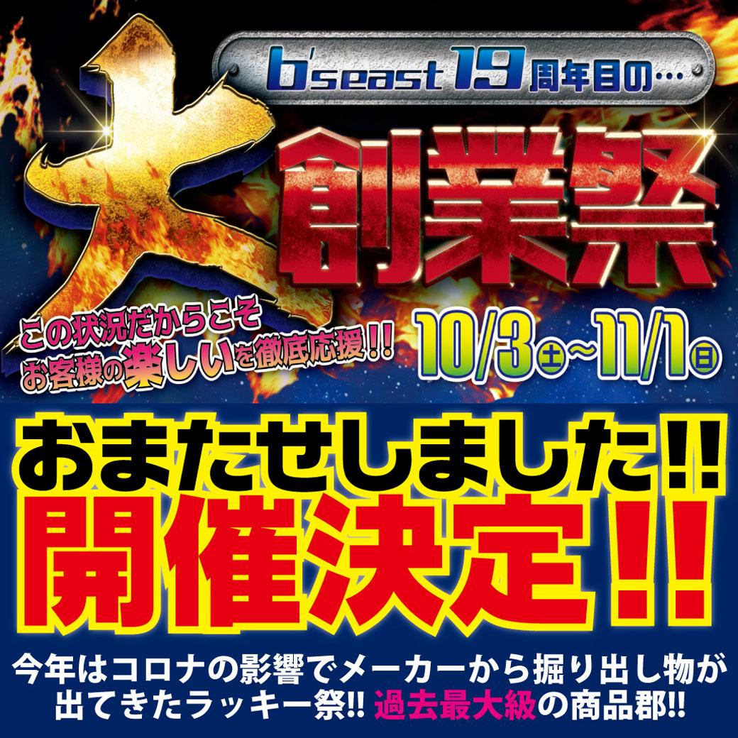 創業祭開催決定!!