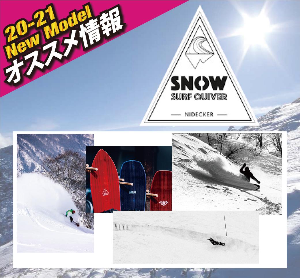 2021 NIDECKER(SNOWSURF)シリーズ