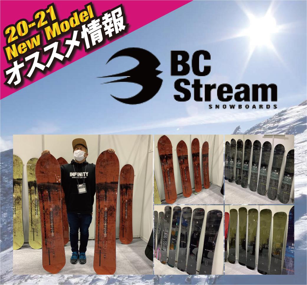 2021 BC-STREAM新作情報