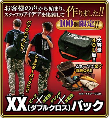 ビーズオリジナル「XX(ダブルクロス)バッグ」